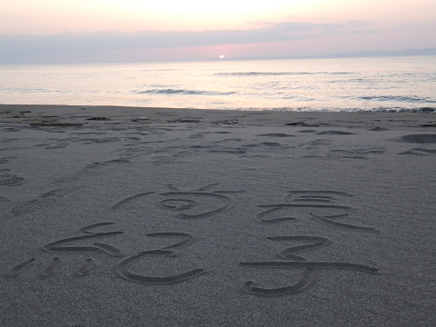 0972 ビーチに名前