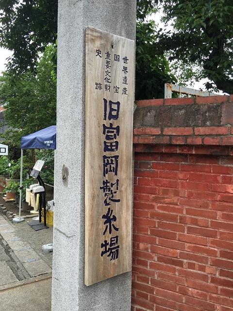 0981-富岡製糸場