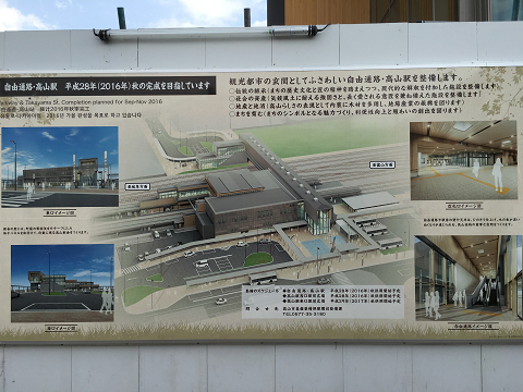 1028-高山駅