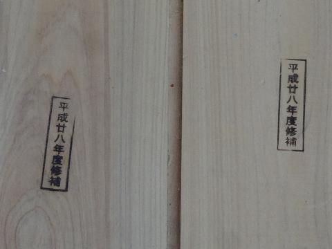 1052-平成28年補修焼印