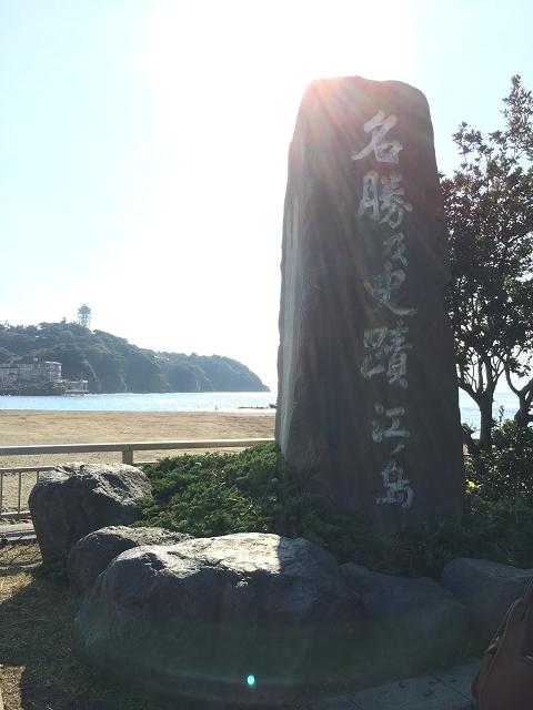 1073-名勝の史跡江の島
