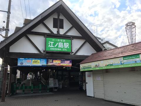 1060-江ノ島駅