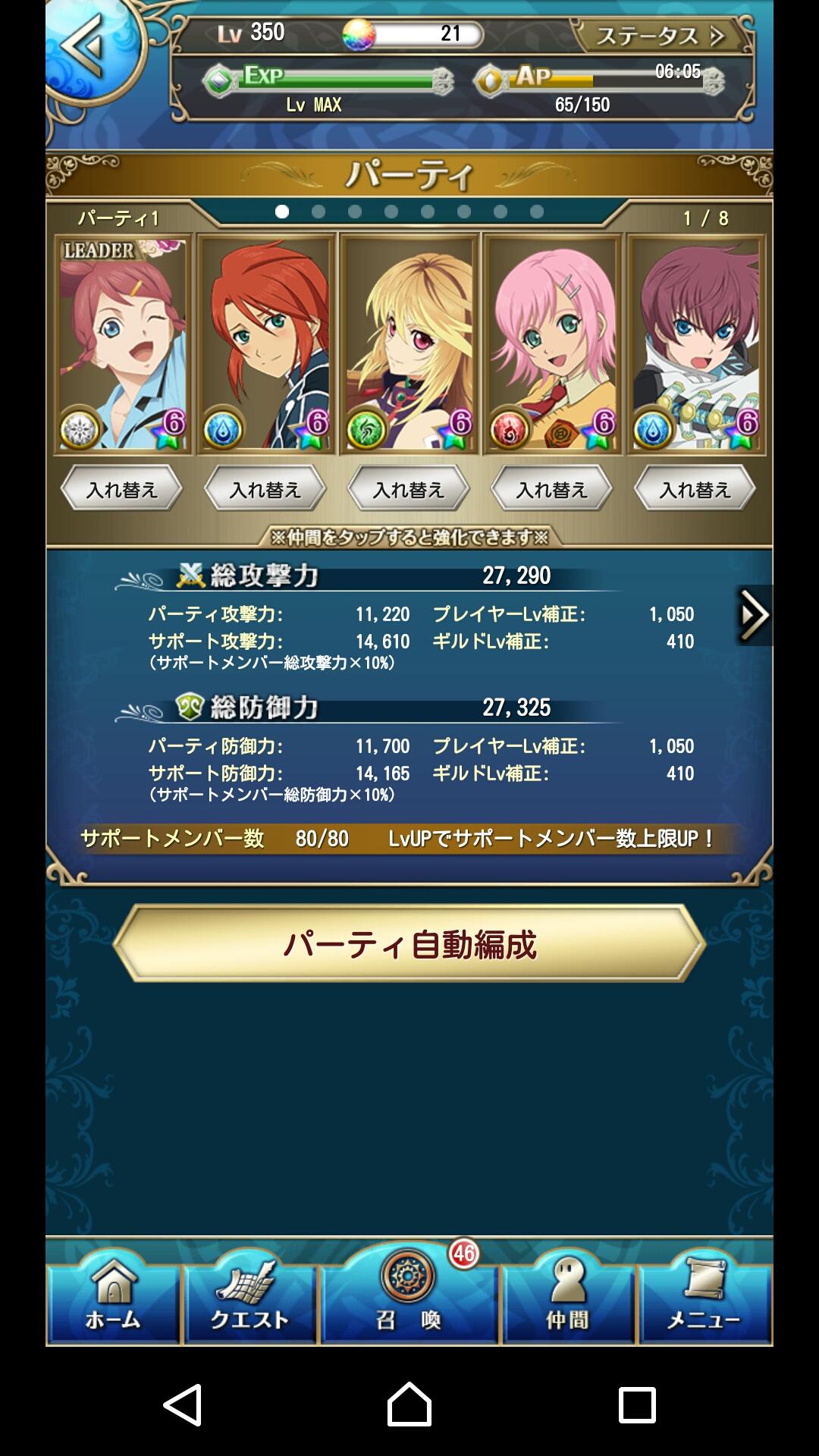 オール☆6パーティー