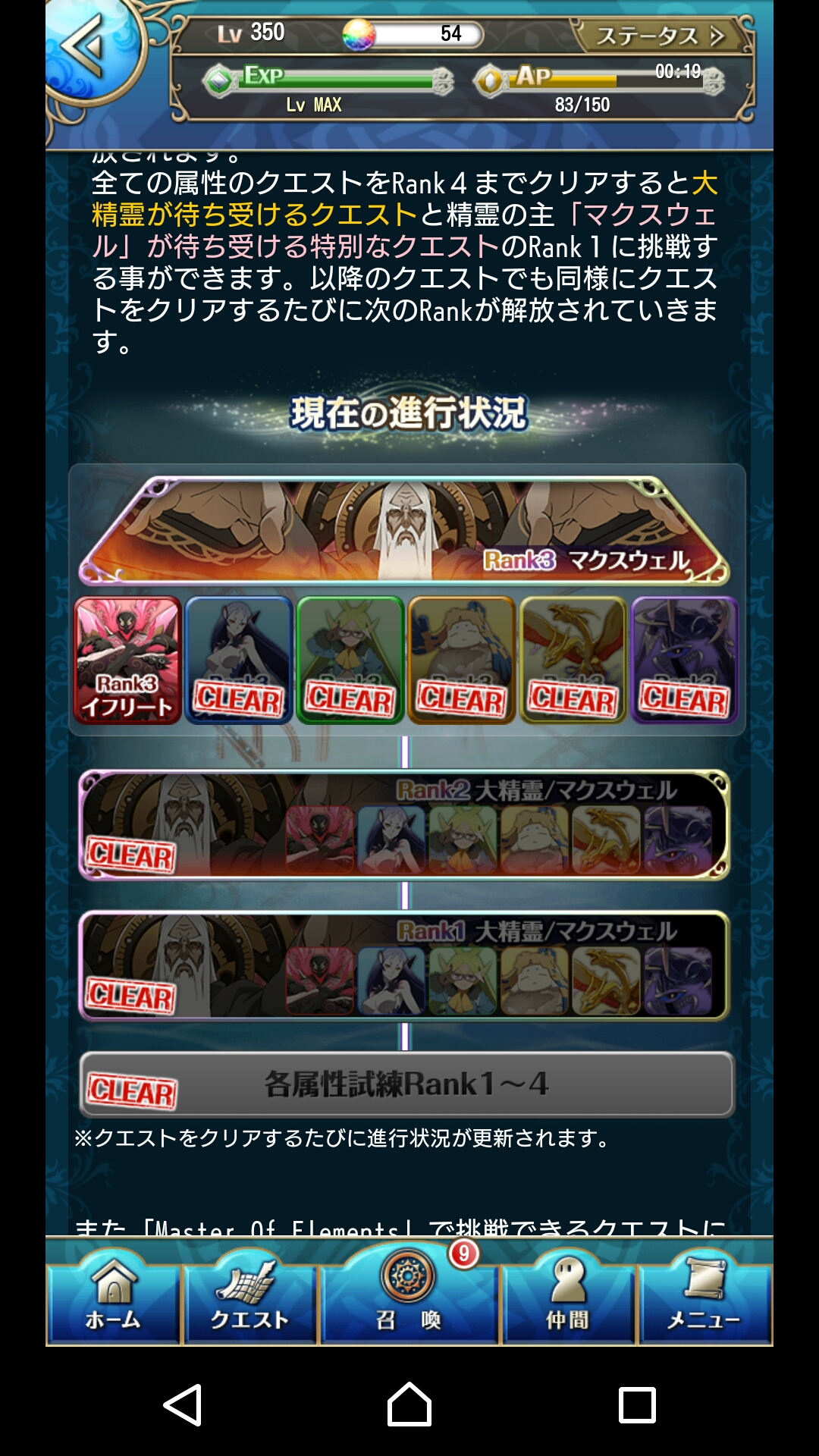 rank3現状