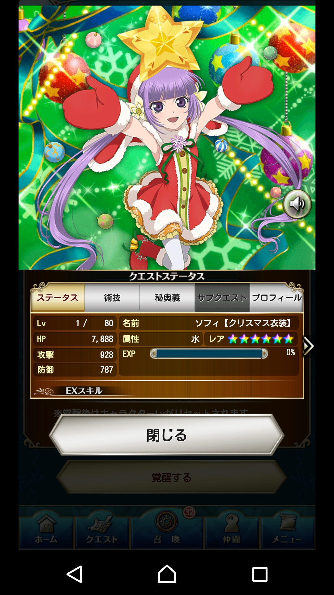 クリスマス ソフィ 覚醒その2