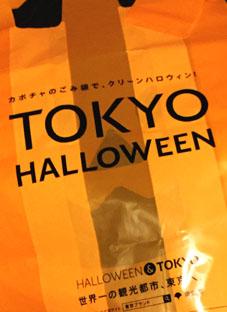 201610229渋谷ハロウィン配布ゴミ袋2