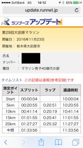 大田原アップデート