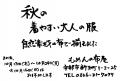 201610催事チラシ文字のみ