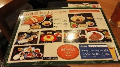 日本料理店 味里 メニュー