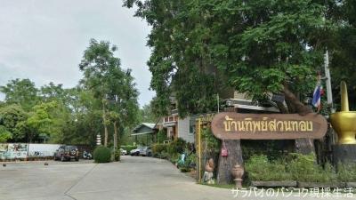 Baantip Suantong Resort