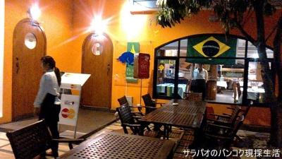 Brasil Churrasco