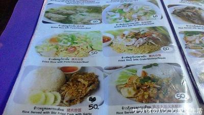 อีสานร่มเย็น(E-San Rom Yen) メニュー
