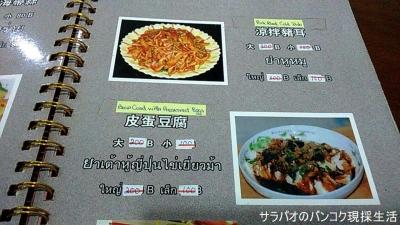 中華料理店 Fu Hua メニュー