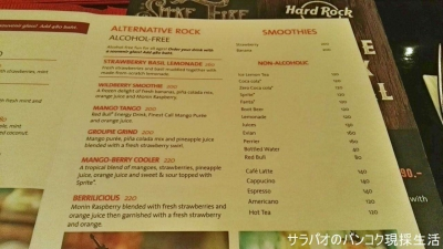 Hard Rock Cafe Bangkok メニュー