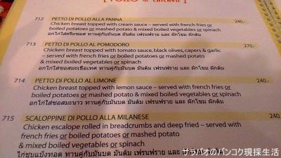 イタリアン レストラン リド(Italian Restaurant Lido) メニュー