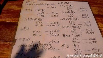 伊藤家(Japanese Bar Itoya) メニュー