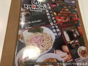 麺屋きころく バンコク店