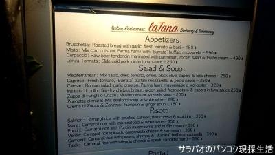 La Tana メニュー