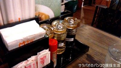 味噌屋 トンロー店