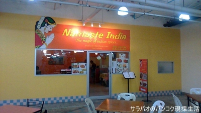 ナマステ インディア(Namaste Indea)