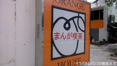 漫画喫茶 オレンジハウス(ORANGE HOUSE)