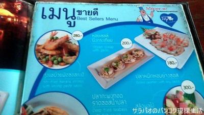 海鮮料理店 Rabiengta-le