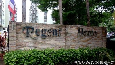 コンドミニアム Regent Home in バンナー