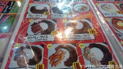 仙台ラーメン もっこり トンロー店(Sendai Ramen Mokkori Thonglor) メニュー