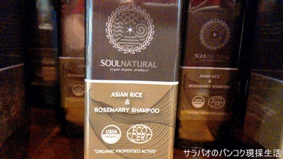 Soul Natural