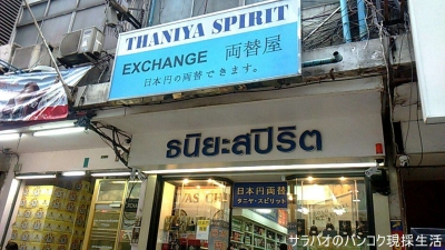タニヤ スピリット(Thaniya Spirit)