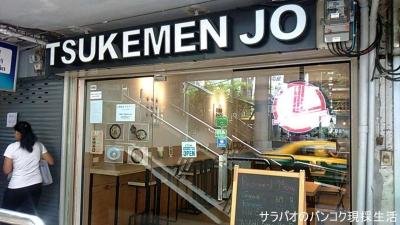 Tsukemen Jo