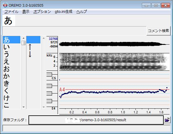 OREMO ver 3.0-b160505の例図