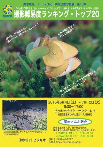 16蝶写真展チラシ