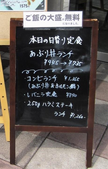 20120330かんばん