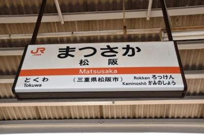 JR松阪駅名標