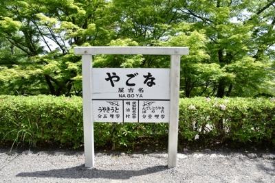 SL名古屋駅名標