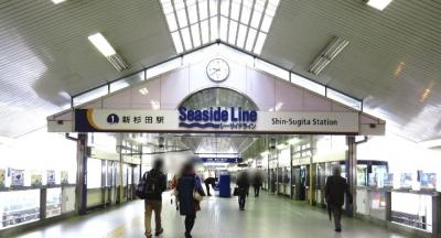 シーサイドライン新杉田駅