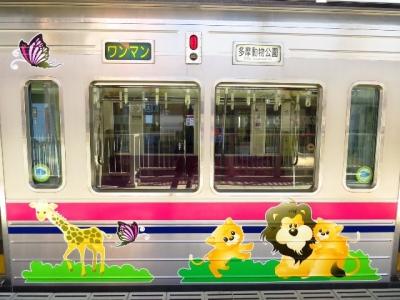 多摩動物公園行き