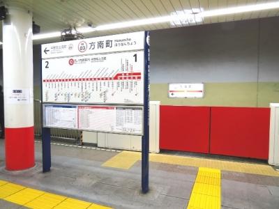 東京メトロ方南町駅