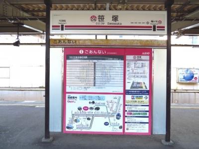 京王笹塚駅