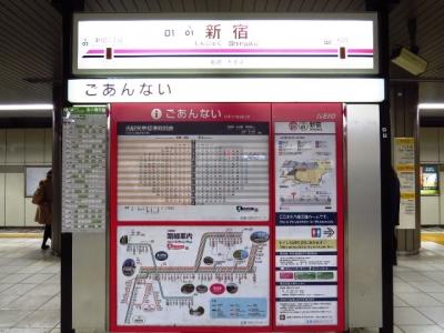 京王新線新宿駅