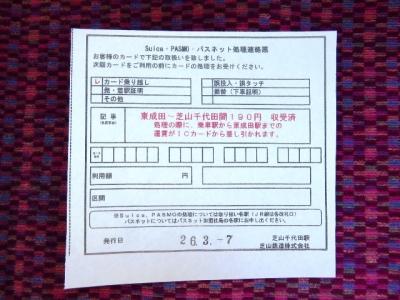 Suica・PASMOパスネット処理連絡表