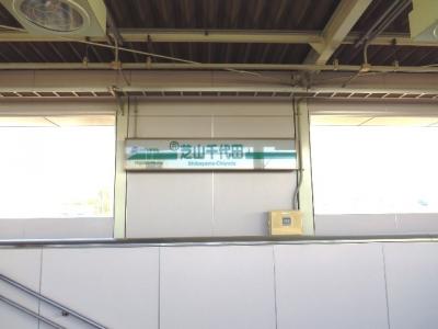 芝山千代田駅名標