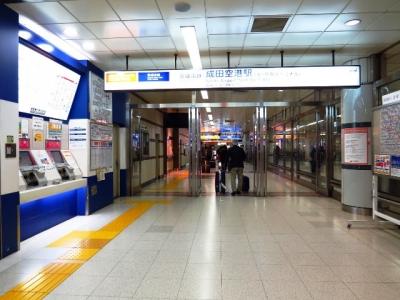 京成成田空港駅