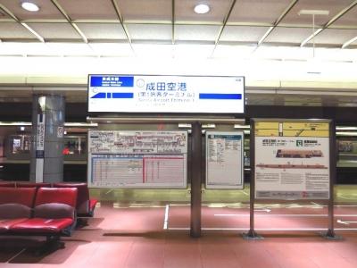 成田空港(第1旅客ターミナル)駅名標