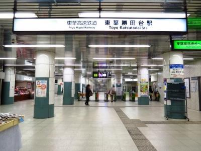 東葉高速鉄道東葉勝田台駅