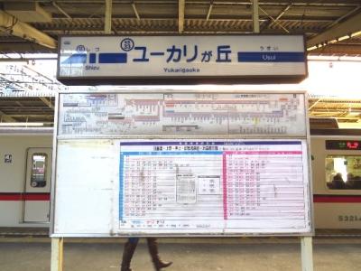 京成ユーカリが丘駅