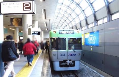京王渋谷駅