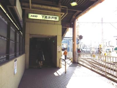 京王下高井戸駅