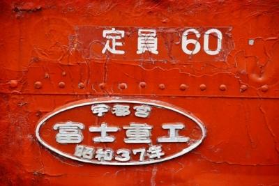 富士重工業 南部縦貫鉄道